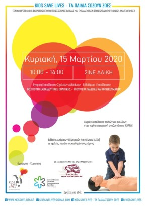 KIDS SAVE LIVES_15.3.2020