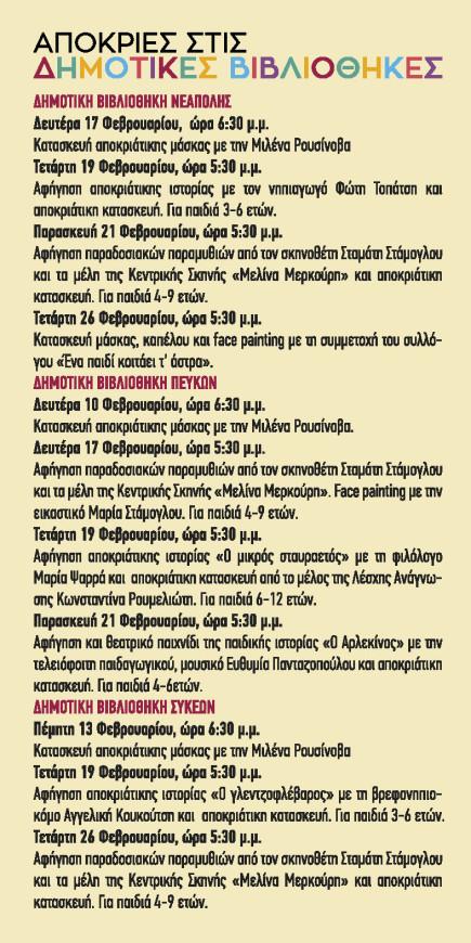 apokries-programma_Page_5