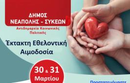 2.ΕΚΤΑΚΤΙ AIMODOSIA-AFISA-p
