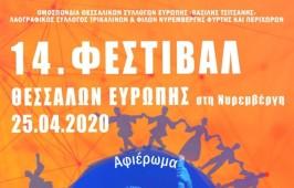 OTSE_2020_Festival12_Akyrosi