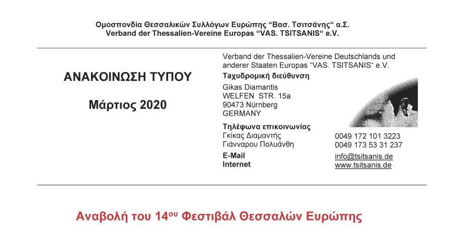 OTSE_2020_Festival12_Akyrosi1