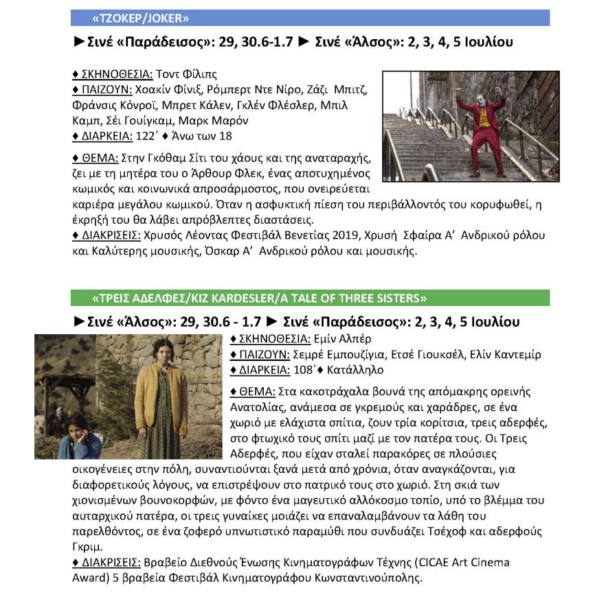 .ΘΕΡΙΝΟΙ ΚΙΝΗΜΑΤΟΓΡΑΦΟΙ-ΠΡΟΒΟΛΕΣ-26.6.2020
