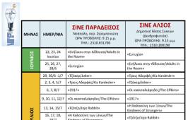 ΘΕΡΙΝΟΙ ΚΙΝΗΜΑΤΟΓΡΑΦΟΙ-ΠΡΟΓΡΑΜΜΑ 2020-2