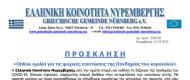 GriechischeGemeineNürnberg_030_DrOlgaSarantopoulou_GR