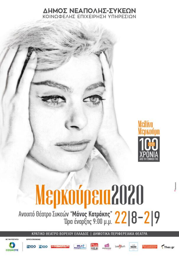 .merkoureia_2020_poster