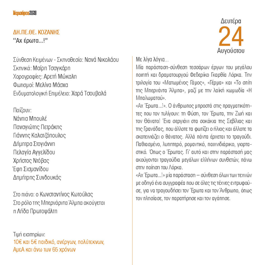 .merkoureia_2020_program_Page_08