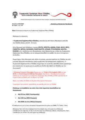 protasi_xorigias_sone_Page_1