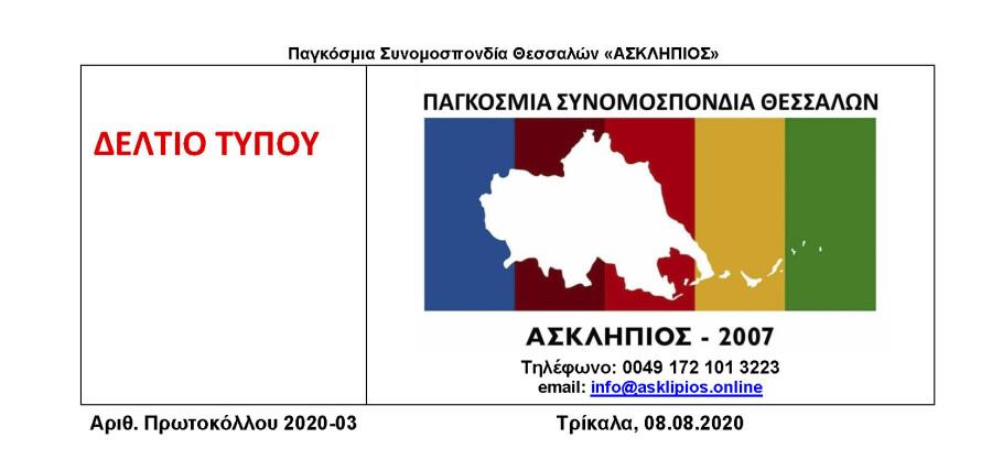 wt2020_03_DT_Ekloges2020