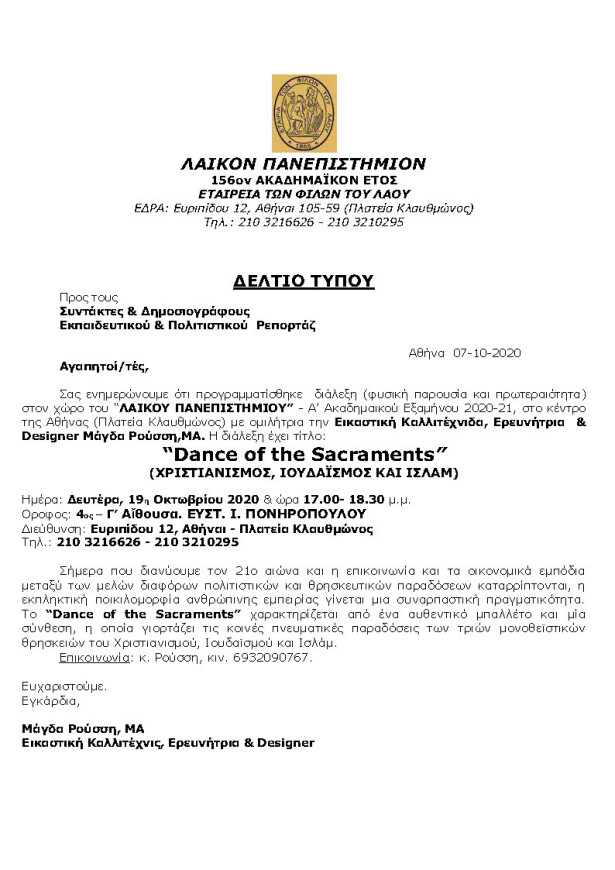 ΔΕΛΤΙΟ ΤΥΠΟΥ-PRESS RELEASE 8-10-2020_Page_1
