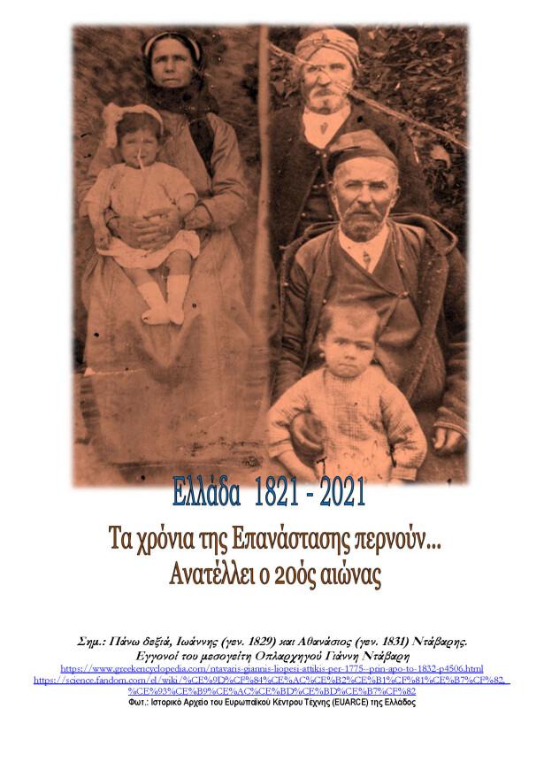ΕΛΛΑΔΑ  1821-2021