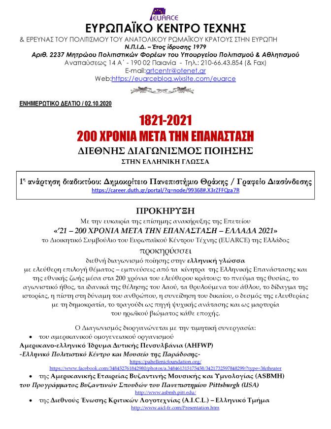 1821 ΔΙΑΓΩΝΙΣΜΟΣ ΠΟΙΗΣΗΣ_Page_1
