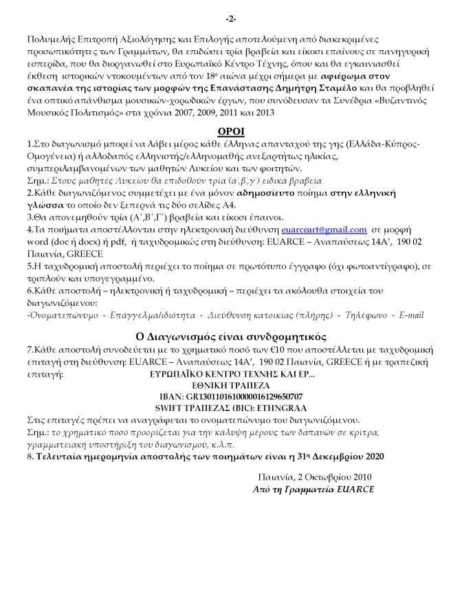 1821 ΔΙΑΓΩΝΙΣΜΟΣ ΠΟΙΗΣΗΣ_Page_2