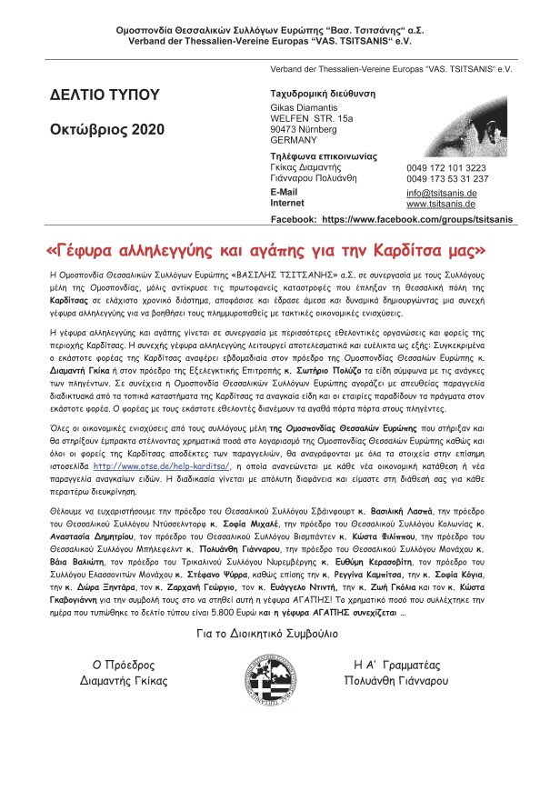 OTSE_2020_HelpKarditsa