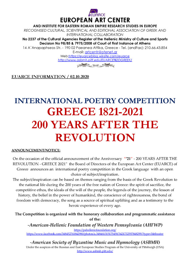 POETRY COMPETITION GREECE 1821-2021_Page_1