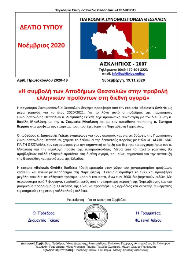 wt2020_19_DT_Bolossis_Page_1
