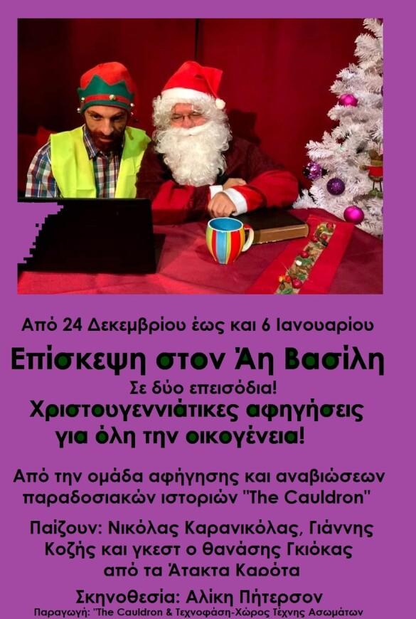 Επίσκεψη στον Άη Βασίλη 2-Poster
