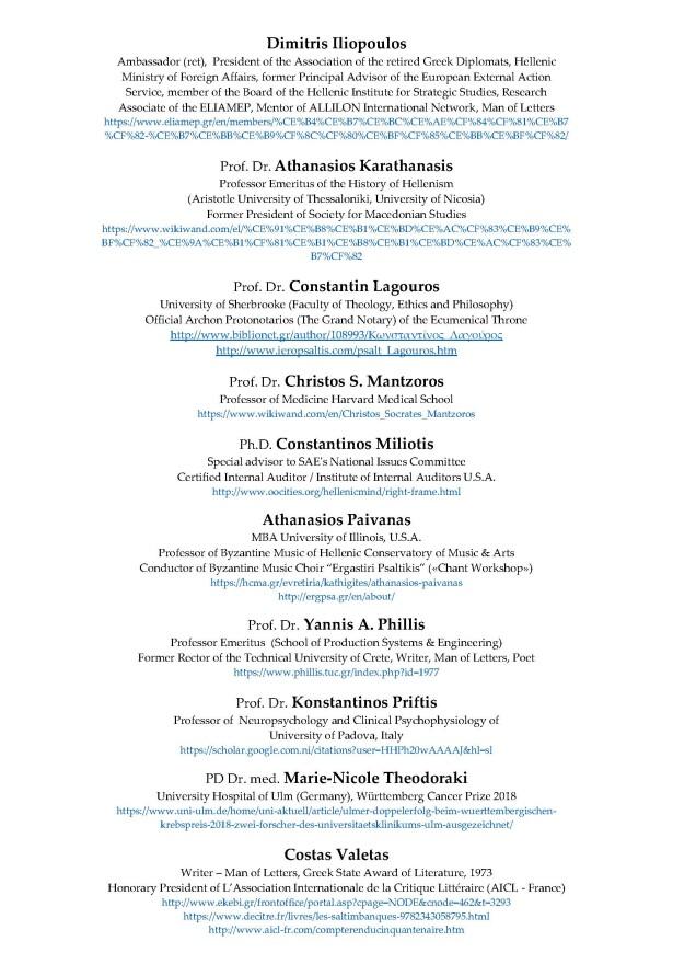 ΤΙΜΗΤΙΚΗ ΕΠΙΤΡΟΠΗ - EUARCE 1821-2021_Page_2