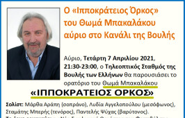 Bakalakos-ippokrateios orkos-anartisi