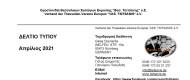 OTSE_2021_Thessalia1821_Page_1