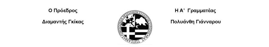 OTSE_2021_Thessalia1821_Page_2