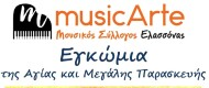 musicArte εγκωμια 2021