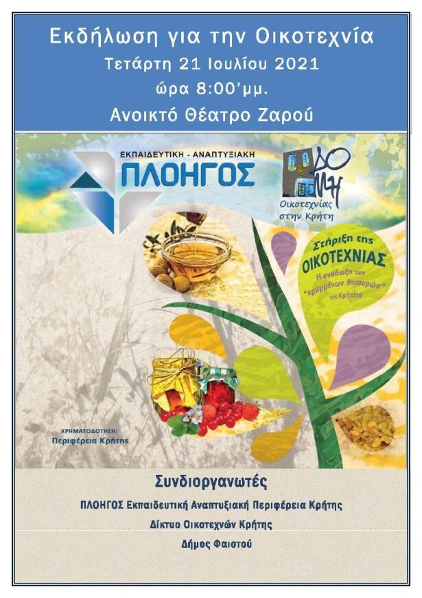 Αφίσα ΖΑΡΟΣ