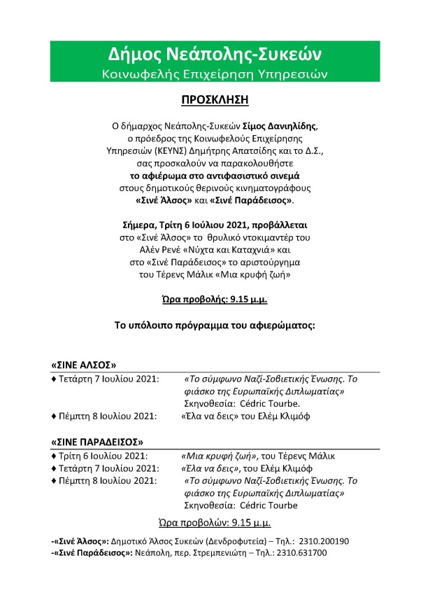 THERINA CINEMA-PROSKLISI-6.7.2021