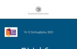 Ενημερωτικό φυλλάδιο της Ελληνικής συμμετοχής__Page_1