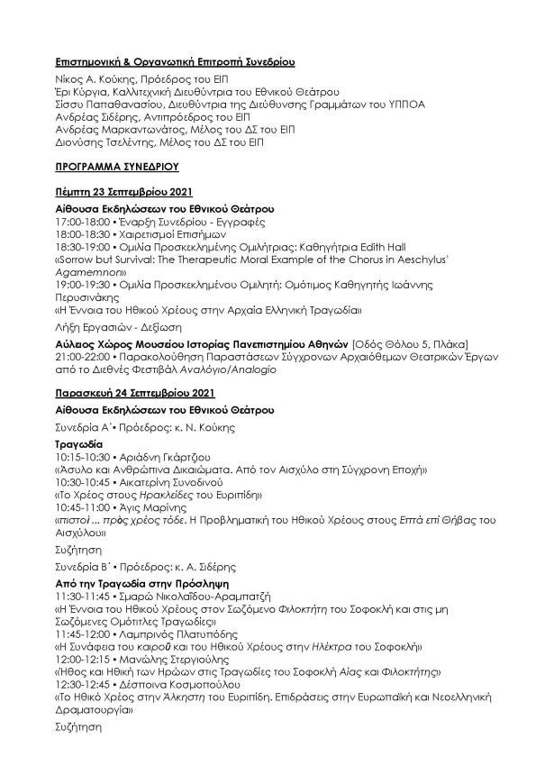 Το πρόγραμμα του Συνεδρίου_Page_2