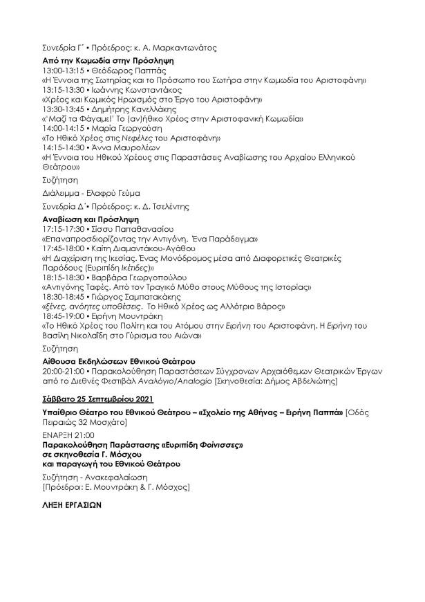 Το πρόγραμμα του Συνεδρίου_Page_3