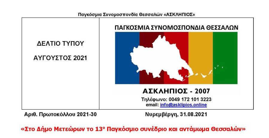 wt2021_30_DT_Pagosmio13_Meteora