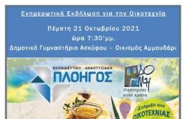 Αφίσα Ασκύφου 21-10-2021